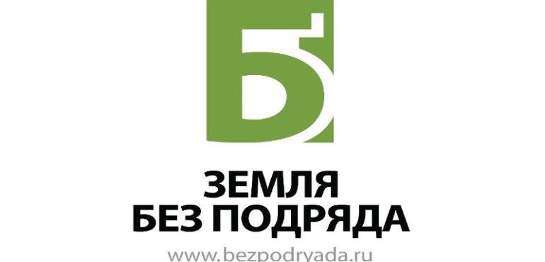 Запуск проекта БезПодряда.ру не за горами