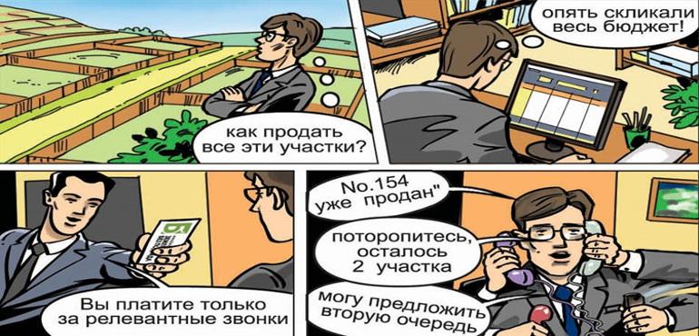 Особенности продажи рекламы на сайте BezPodryada.ru