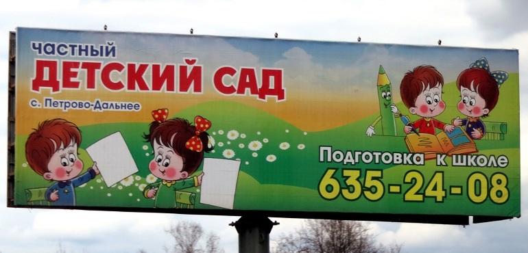 Первосентябрьский оффтоп: наружная реклама частных детских садов и школ