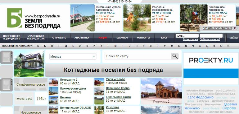 Новости портала BezPodryada.ru
