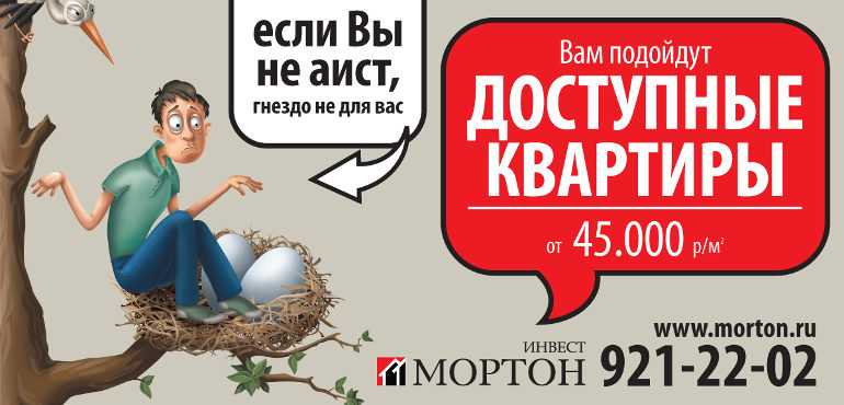 Антология рекламных кампаний Мортона