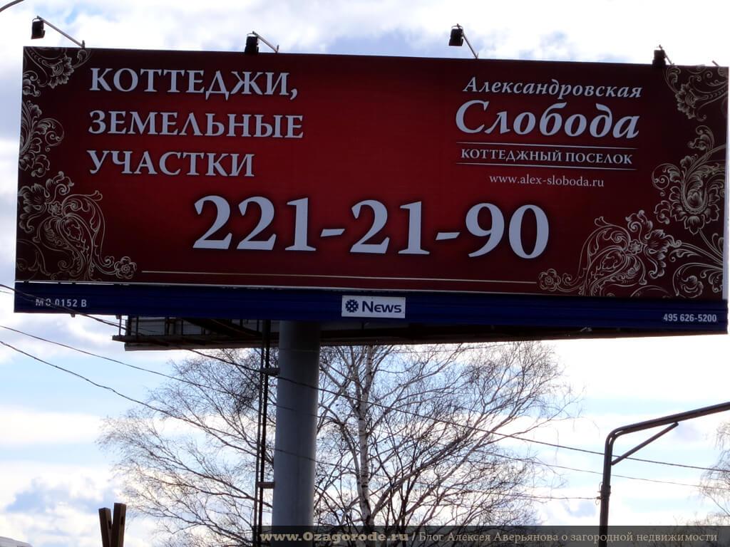 Aleksandrovskaya-sloboda