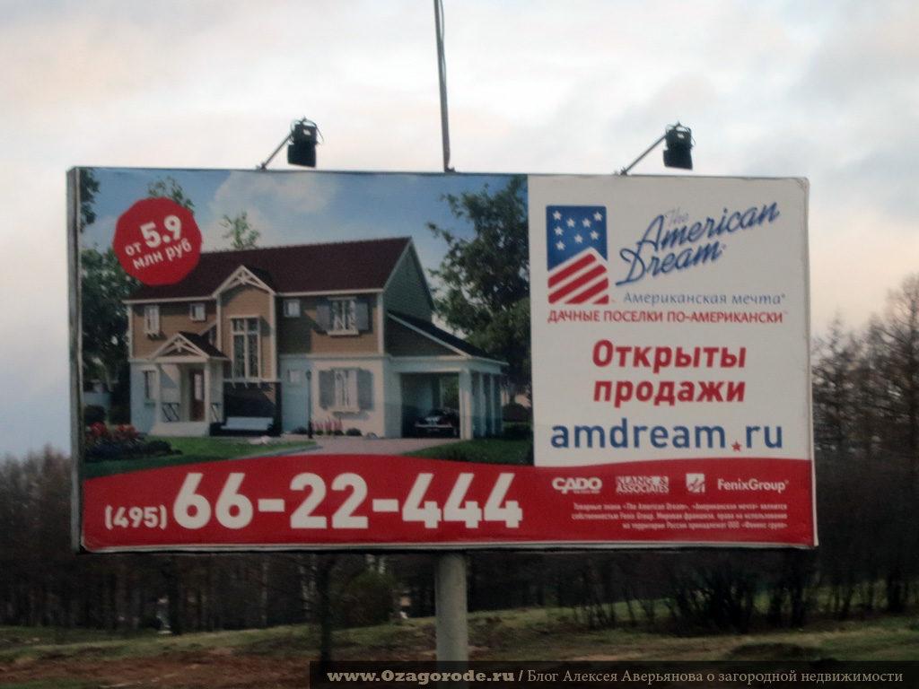 Americn-Dream