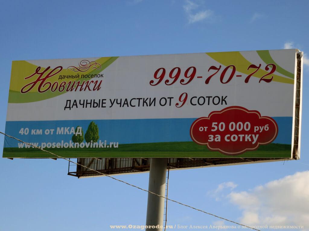 Dachnyi-poselok-Novinki
