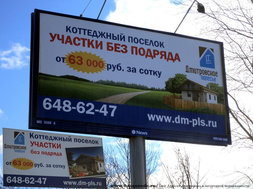 Dmitrovskoe-polesie