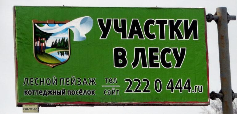 Обзор наружной рекламы загородной недвижимости Киевского шоссе