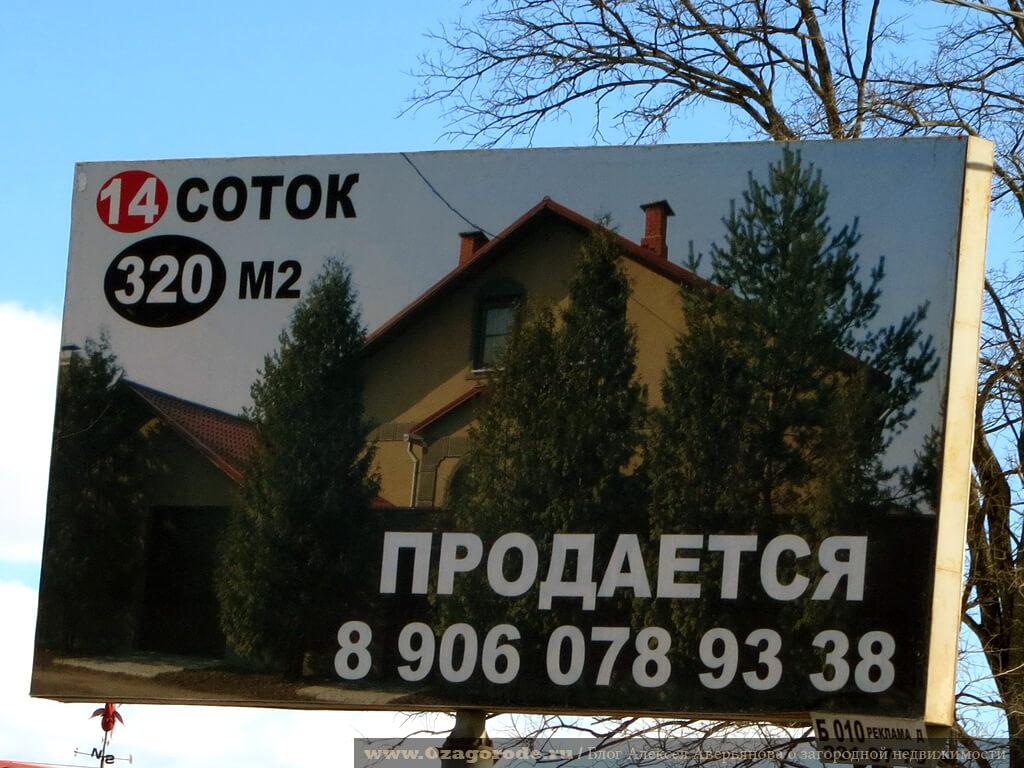 Kottedj-na-dmitrovskom-shosse