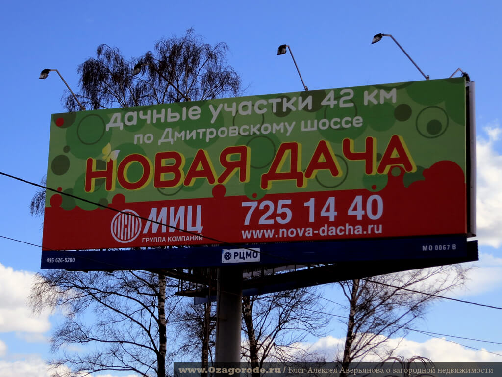 Novaya-dacha