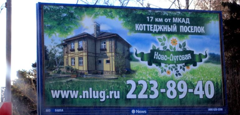 Обзор щитов наружной рекламы поселков с участками без подряда по Дмитровскому шоссе