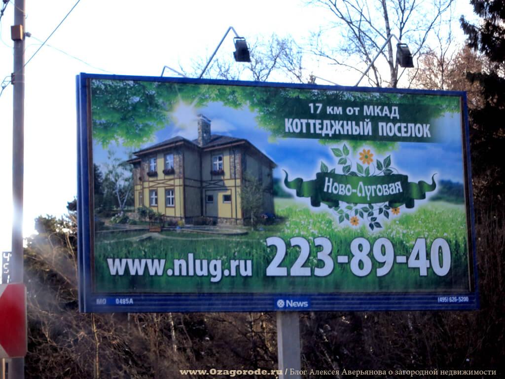 Poselok-Novolugovaya
