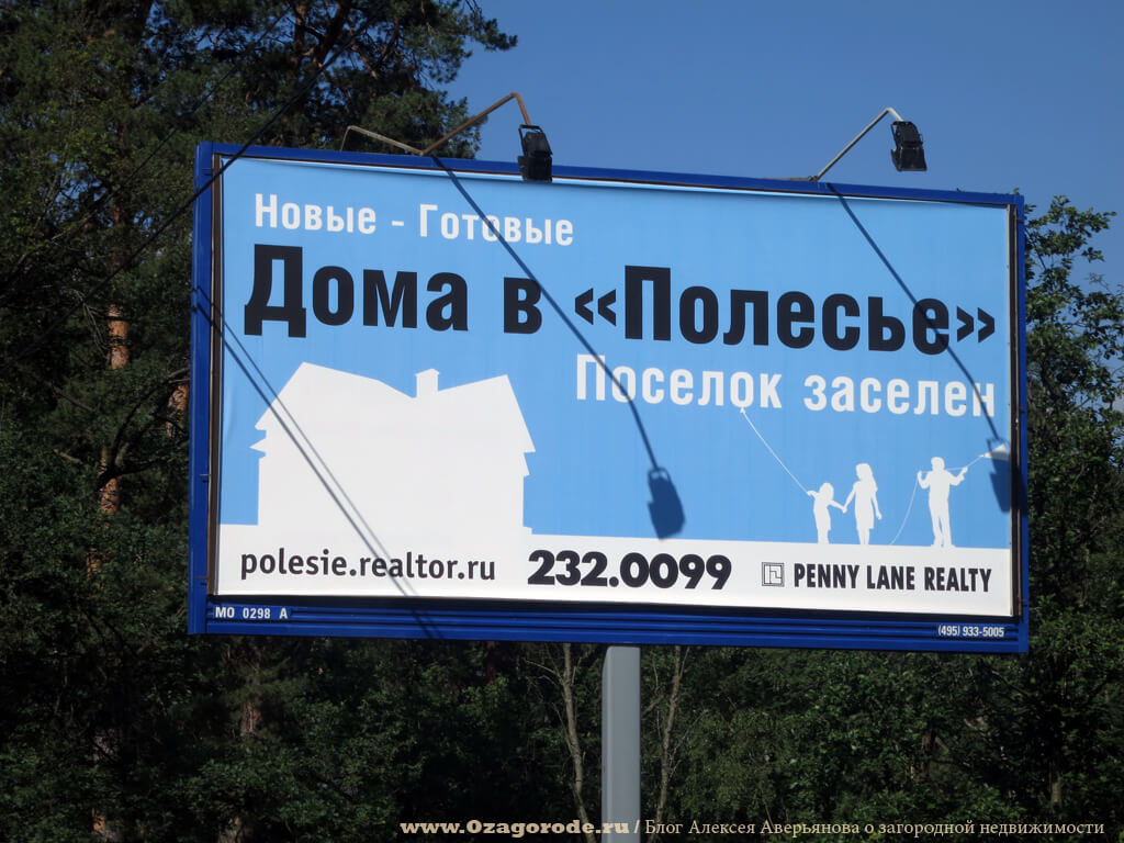 Poselok-Polesie