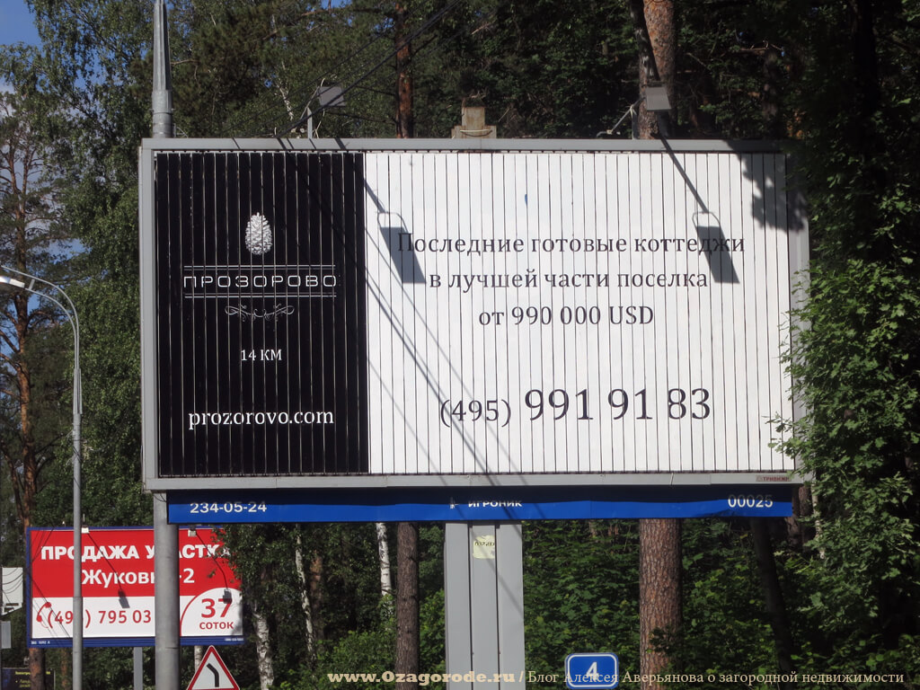 Poselok-Prozorovo