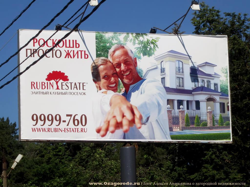 Poselok-Rubin-Estate