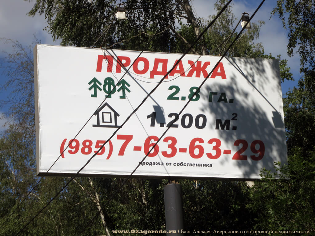 Prodaja-Uchastka-ot-sobstvennika