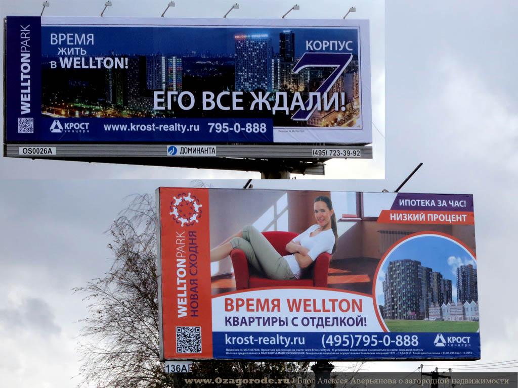 Reklama-Krost