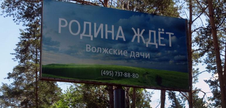 Обзор рекламных щитов загородной недвижимости Рублево-Успенского шоссе. Часть 1.