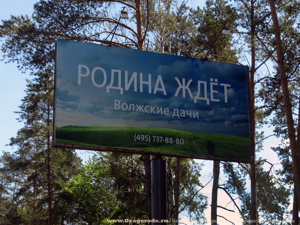 Volzhskie-dachi