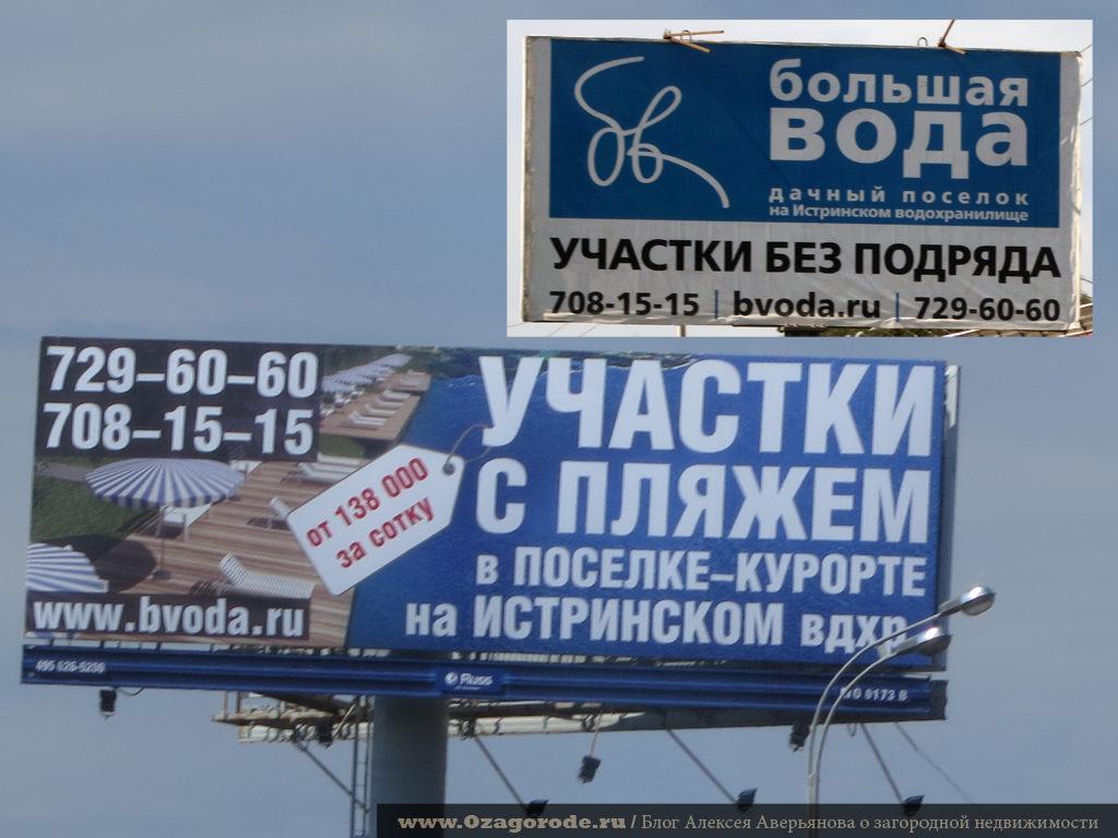 bolshaya_voda