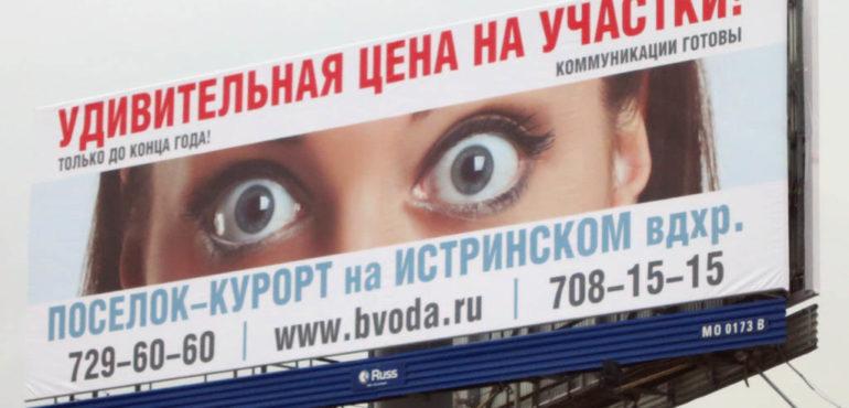 Обзор наружной рекламы недвижимости Новорижского шоссе. Часть 2.