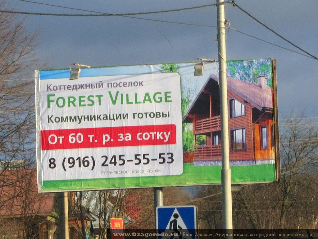 forest-village