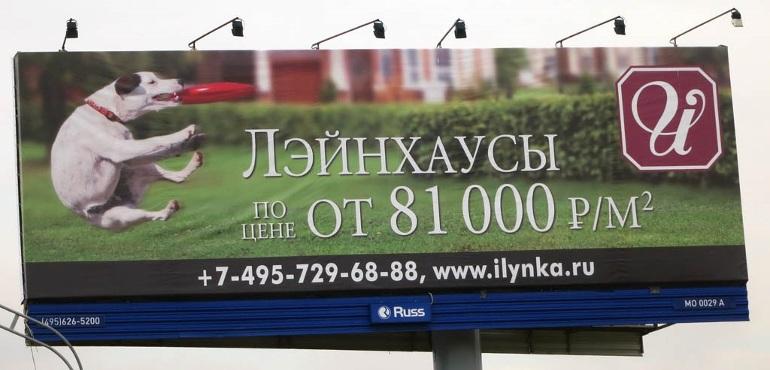 Обзор наружной рекламы загородных поселков Новорижского шоссе. Часть 5.