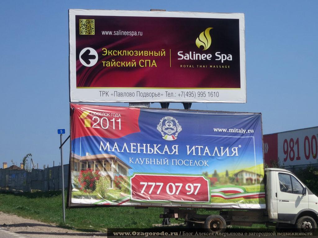 malenkaya_italiya