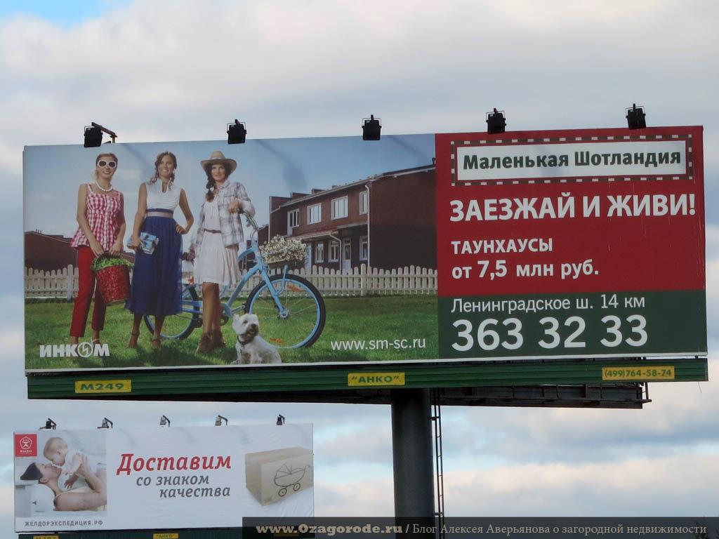 malenkaya_shotlandiya