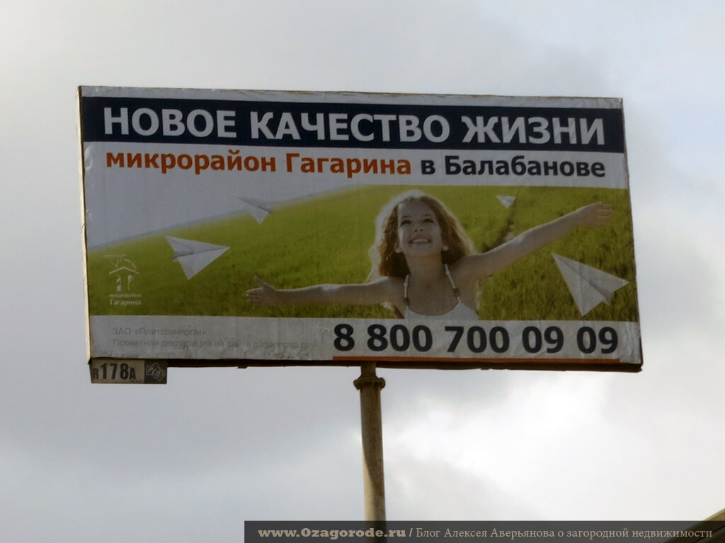 mikrorayon-Gagarina-v-Balabanovo