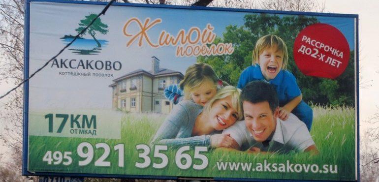 Обзор наружной рекламы готовых домов и поселков по Дмитровскому шоссе. Часть 2.
