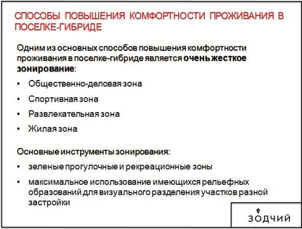 poselok-gibrid-2