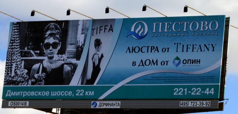 Обзор наружной рекламы готовых домов и поселков по Дмитровскому шоссе