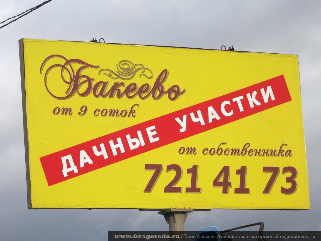 poselok_bakeevo