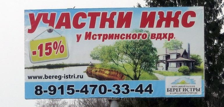 Обзор наружной рекламы поселков Пятницкого шоссе