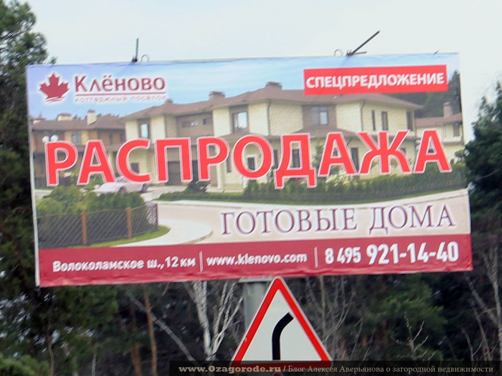 poselok_klenovo