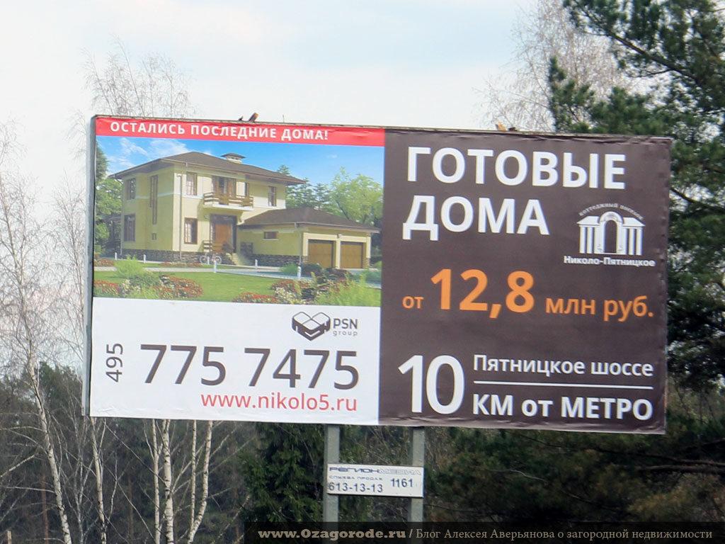 poselok_nikolo_pyatnickoe2