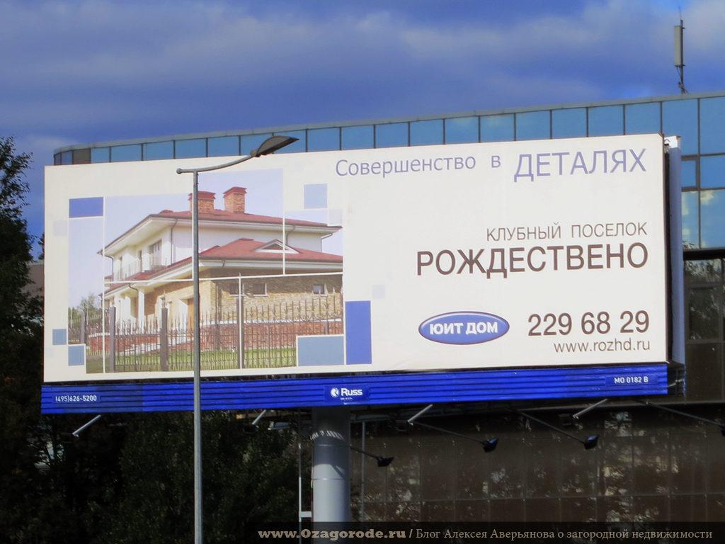 poselok_rozhdestveno