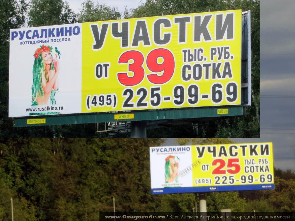 poselok_rusalkino
