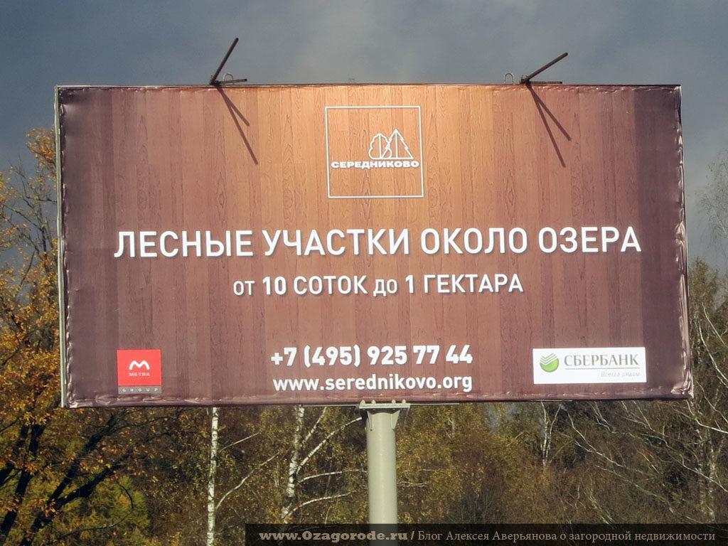 poselok_serednikovo