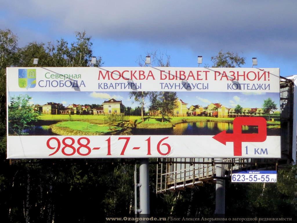 severnaya_sloboda