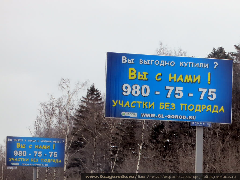 uchastki-bez-podryada-SL-gorod