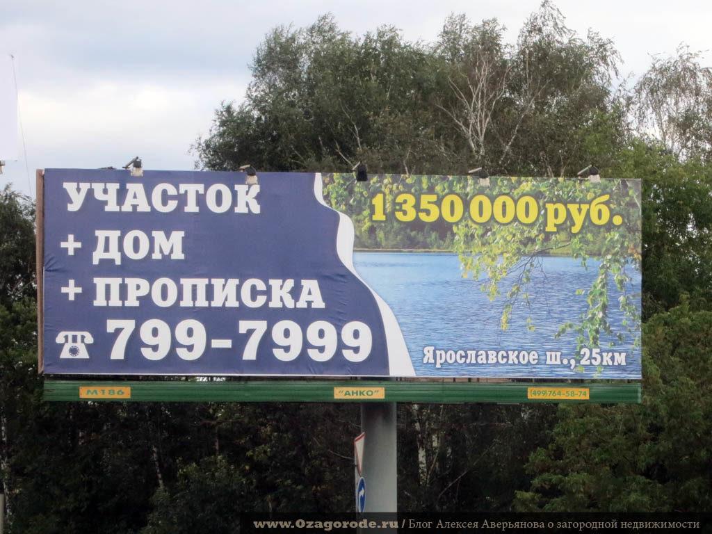 uchastok_dom_propiska
