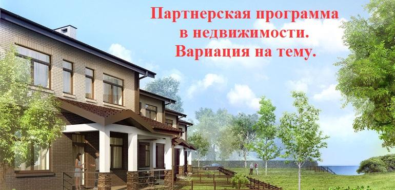 партнерская программа в недвижимости