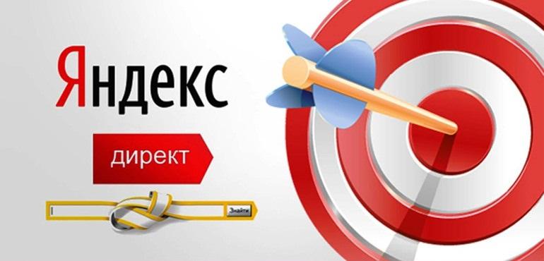 яндекс-директ