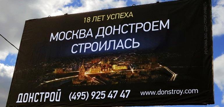 01-Reklama_Donstroya