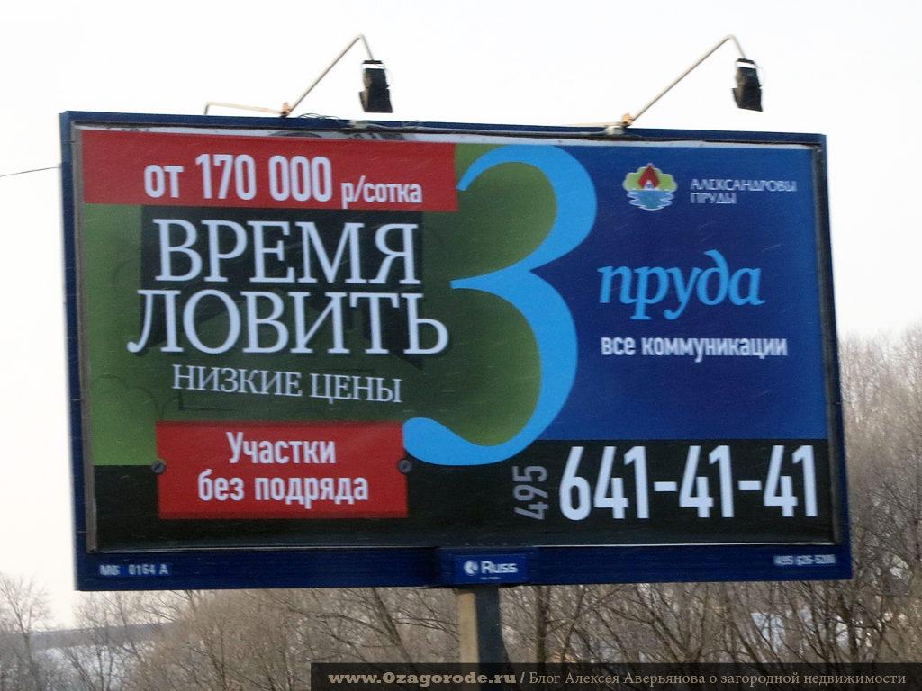 02-Aleksandrovy-prudy-1