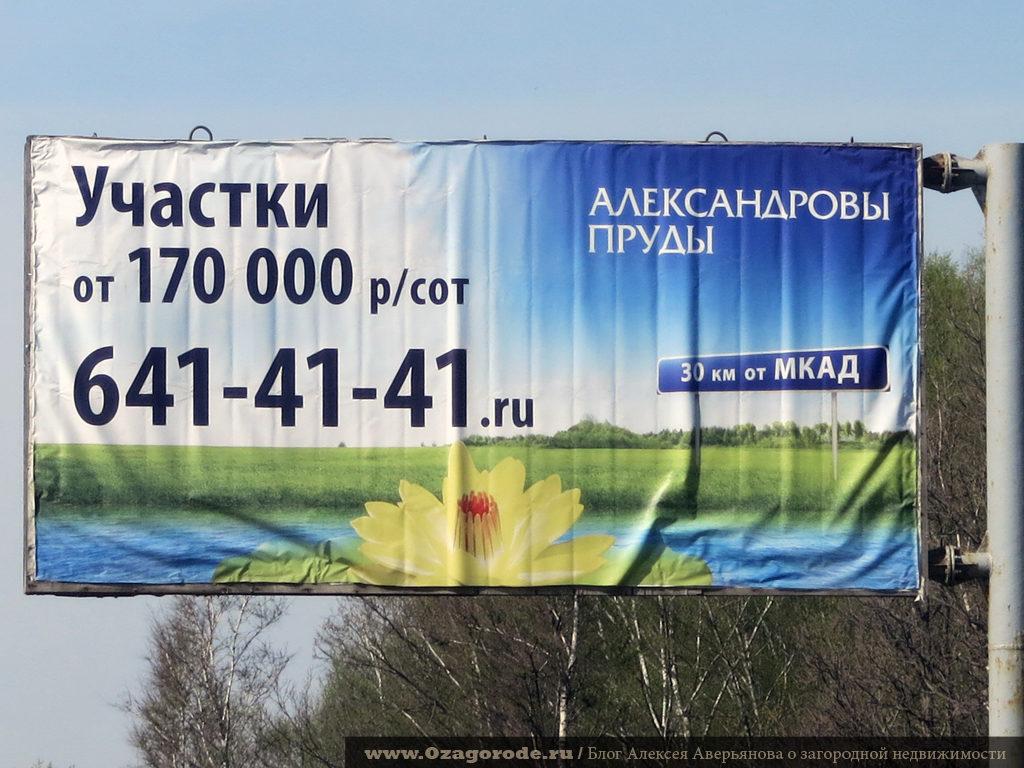 03-Aleksandrovy-prudy-2