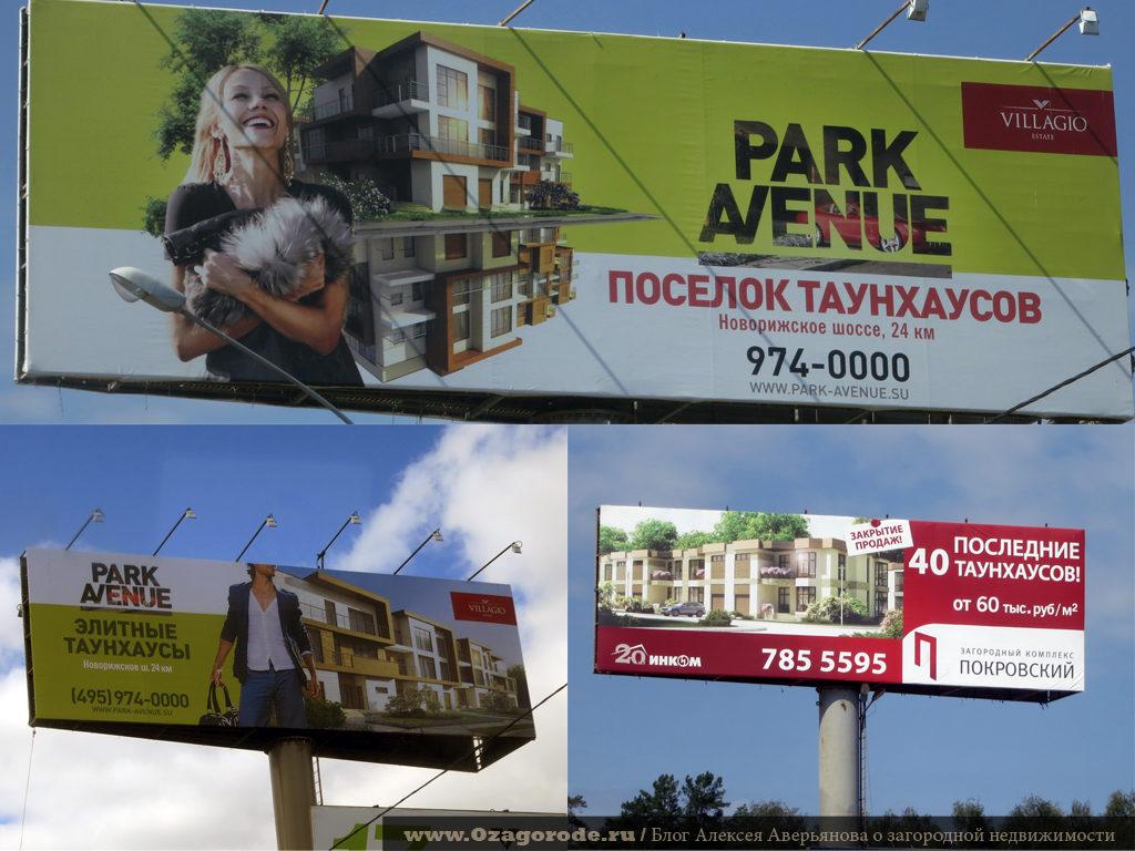 14-park_avenue_pokrovskiy