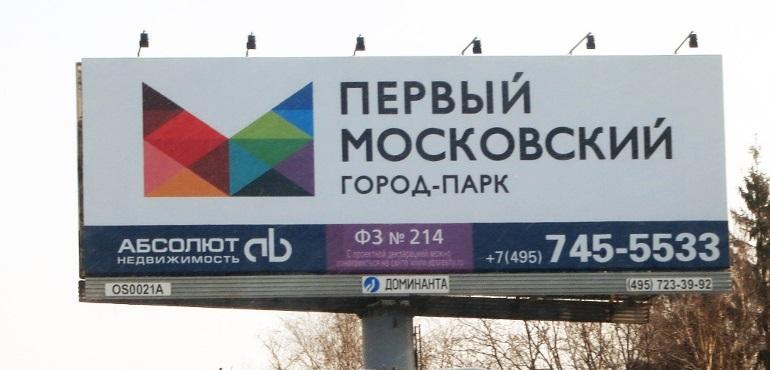 20-Pervyi-Moskovskiy-35674