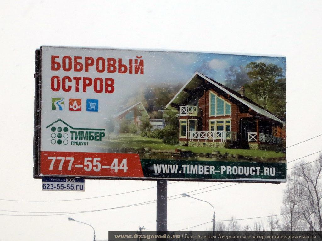 Bobroviy-Ostrov