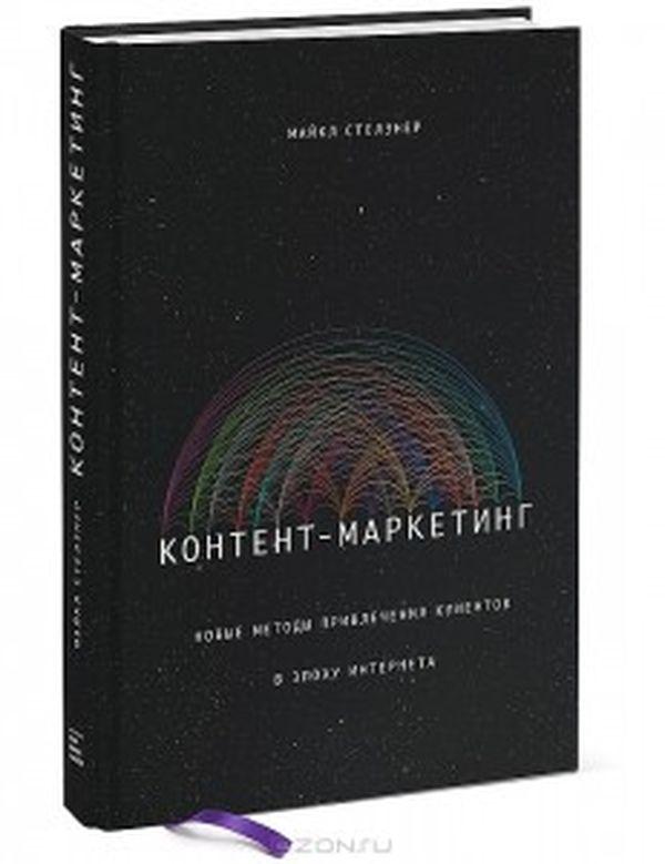 Content-marketing-231x300